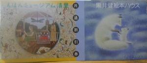 04チケット.jpg