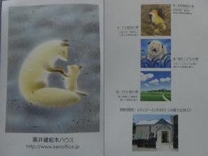 04黒井兼パンフ.jpg