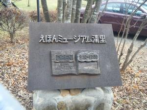 05絵本ミュージアム.jpg