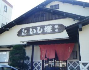 5いし塚.jpg