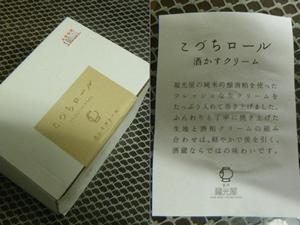 Kozuchi1