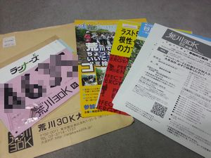20121009_225437